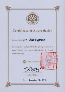 PEKING UNIVERSITY_Certificate of Appreciation
